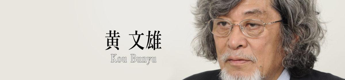 黄文雄 オフィシャルサイト